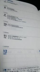 20131116-2